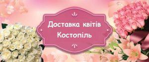 доставка квітів Костопіль