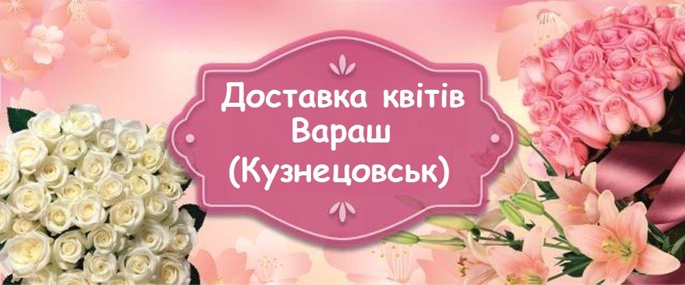 доставка квітів вараш